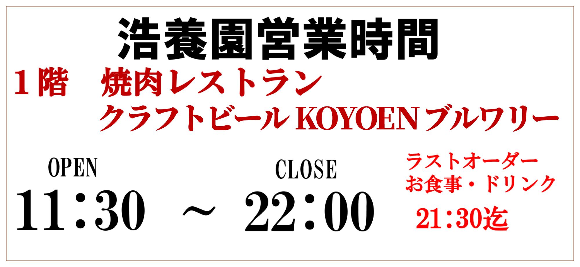 2020 名古屋 ビアガーデン